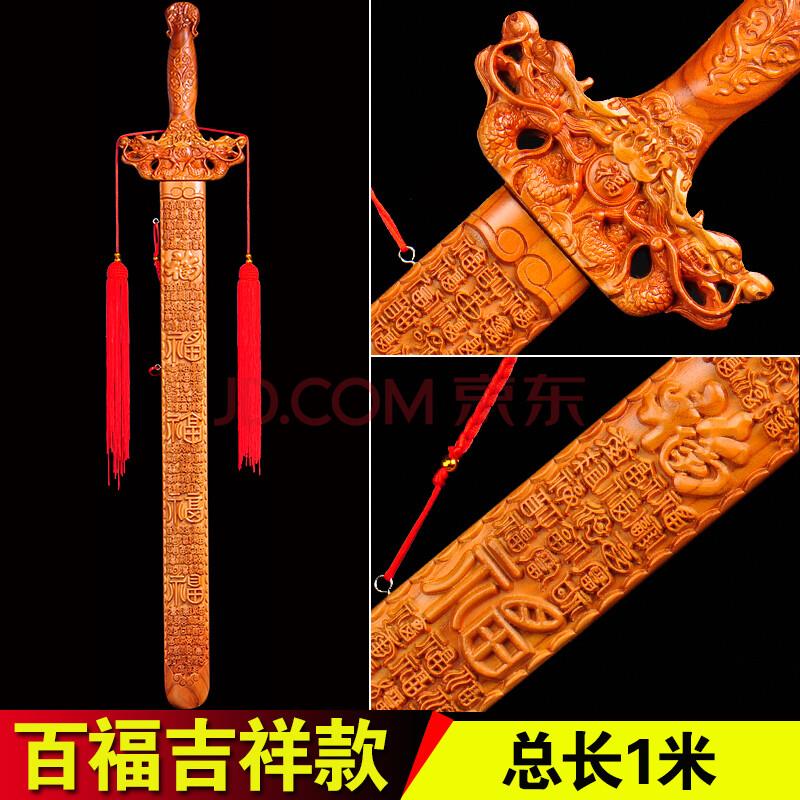 普生缘 正宗肥城桃木剑 1米 九龙双龙镂空桃木剑 木雕