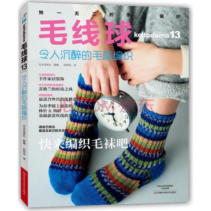令人沉醉的毛袜编织 袜子编织教程书籍 毛袜毛衣围巾编织技巧 编织钩