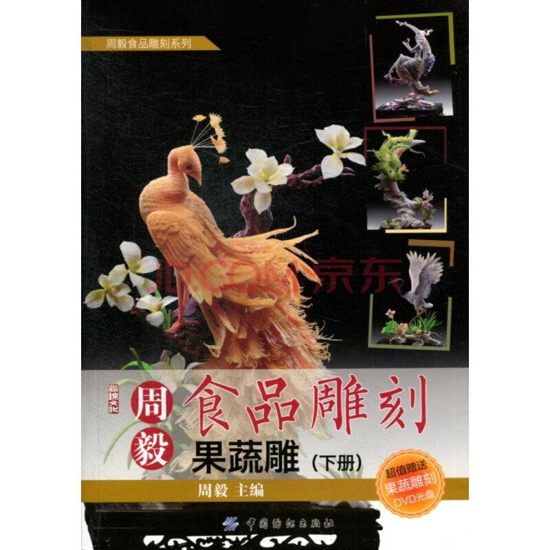 《果蔬雕(下)-周毅食品雕刻(含光盘)》【摘要