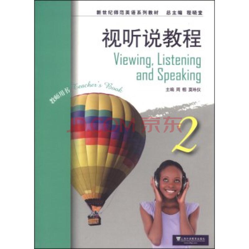 新世纪教材英语系列小学:视听v教材程2(体育手师范教师教案说课图片