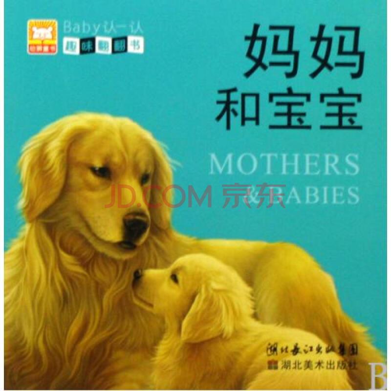 妈妈和宝宝/baby认一认