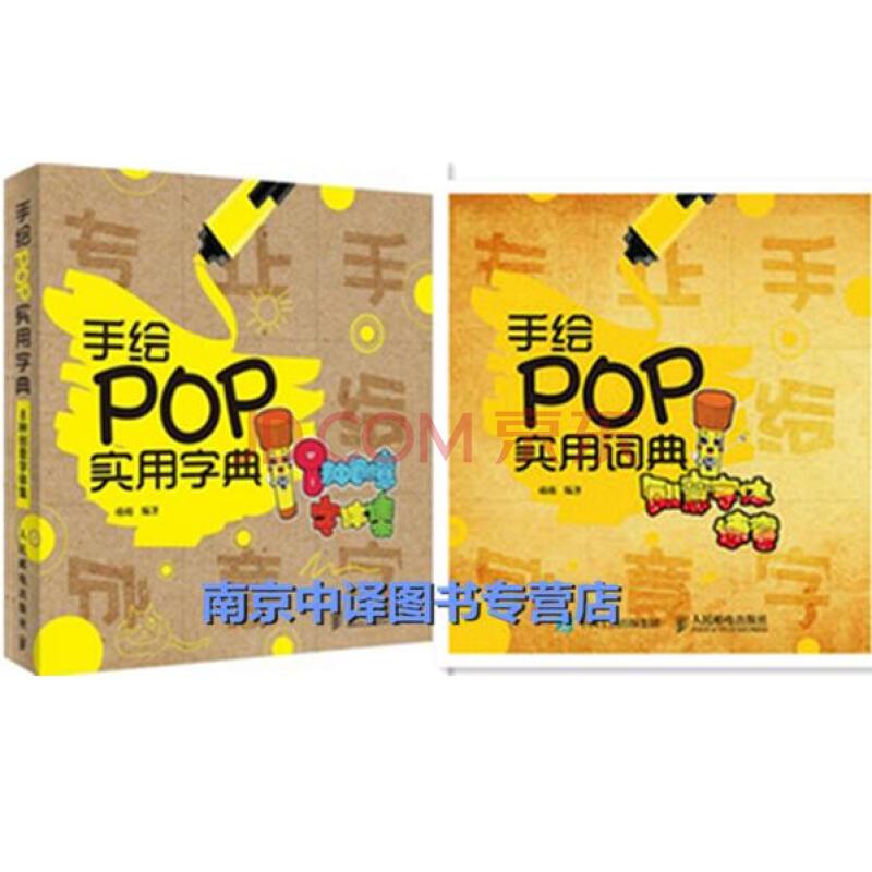 手绘pop实用词典—创意字体速查 8种创意字体集 pop教材美术手绘pop完