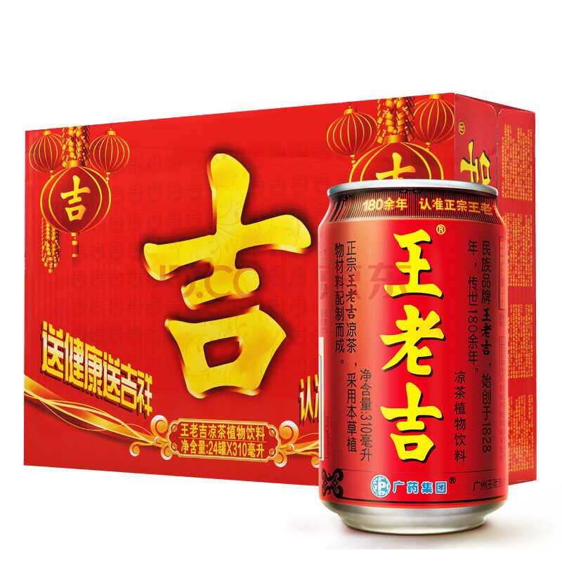 王老吉凉茶310ml*24罐 整箱)