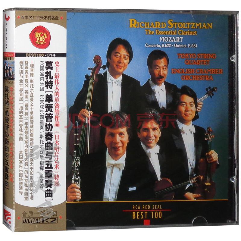 莫扎特 单簧管协奏曲:五重奏曲 —斯托尔兹曼 指挥cd