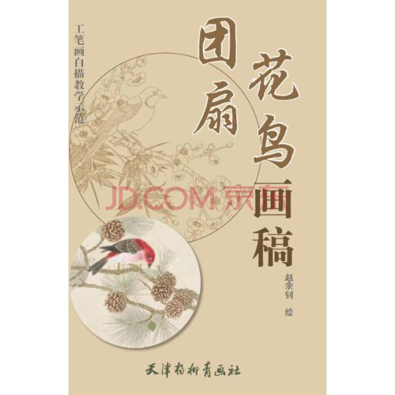 艺术 工艺美术 团扇花鸟画稿 赵余钊 艺术 书籍  商品编号