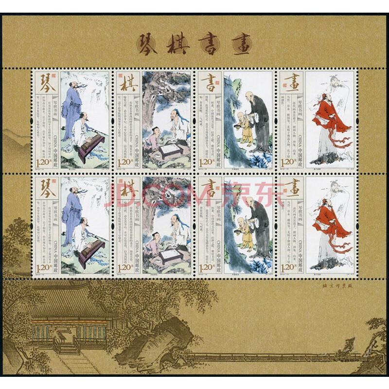 2013年邮票 2013-15图片