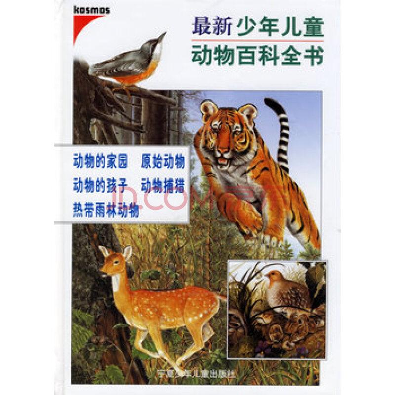 (满48元包邮)动物的家园--少年儿童动物百科全书 9787806201848 (德)