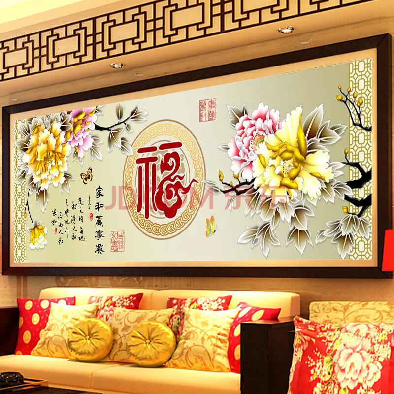 皇室珍爱ks十字绣客厅新款家和万事兴红福花开富贵3d图片