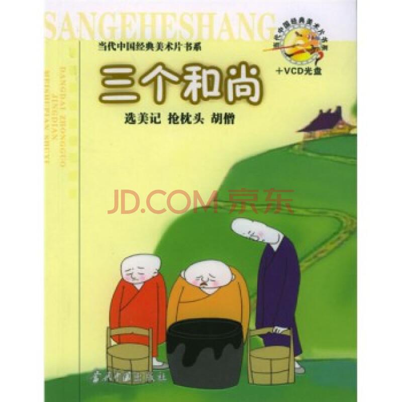 当代中国经典美术片书系:三个和尚图片