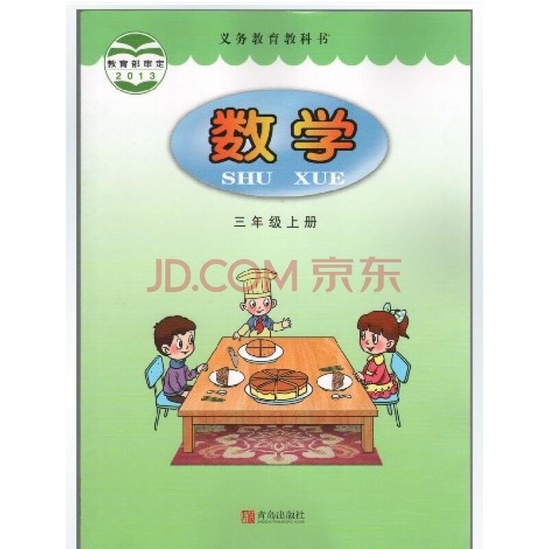 2014新版青岛版小学数学课本教材教科书3三年级上册图片