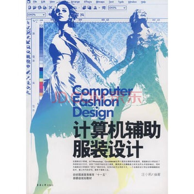 计算机辅助服装设计 汪小莉著 9787811112689