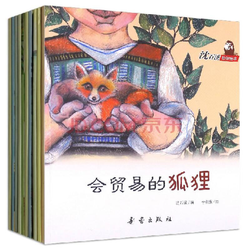 沈石溪动物绘本 全套装共10册