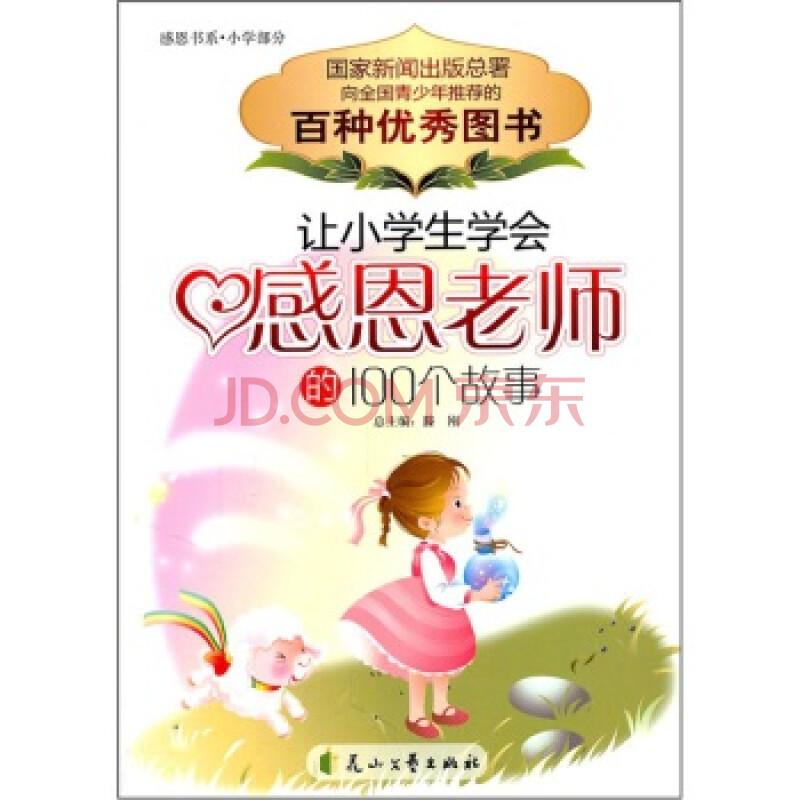 让小学生学会感恩老师的100个故事 刘英俊图片