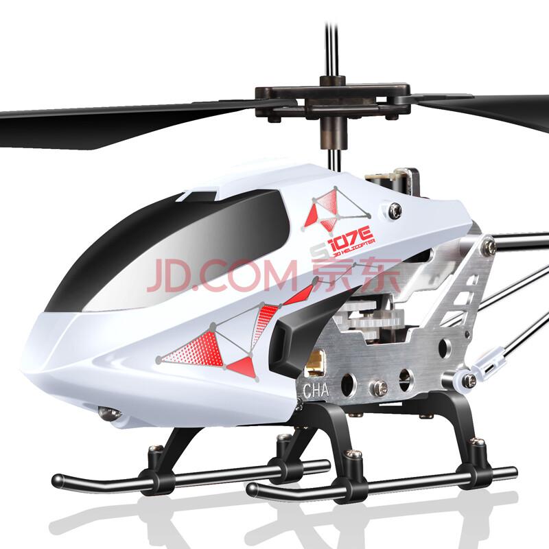 syma司马耐摔s107e遥控飞机三通道益智直升机儿童玩具