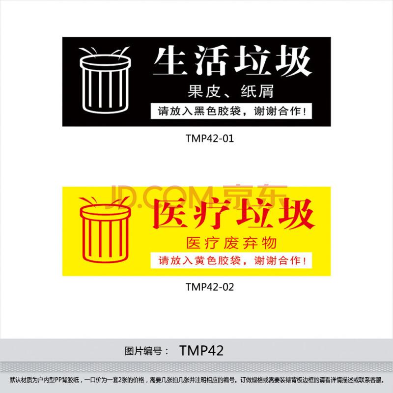 《垃圾桶标识 医院垃圾分类标贴