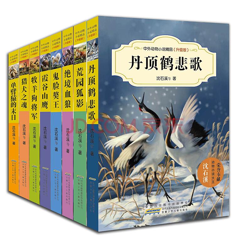 童国画丹顶鹤