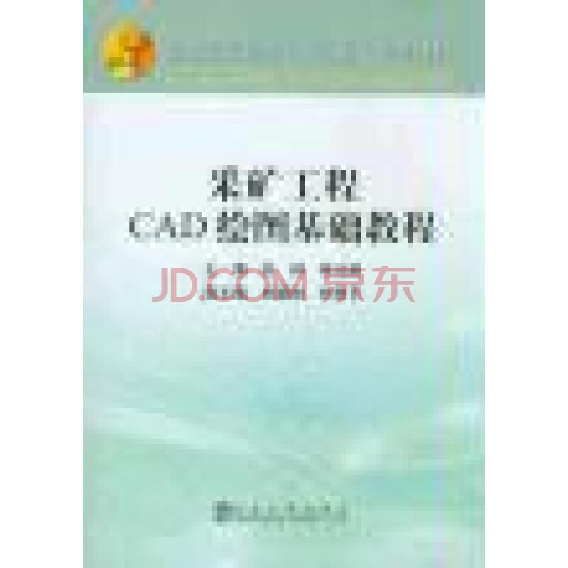 采矿工程CADv教程教程纸张图片-京东cad设置基础的a3中边装订图片