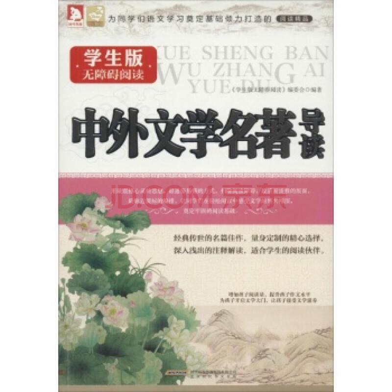 中外文学名著导读,主编:冯欣铎