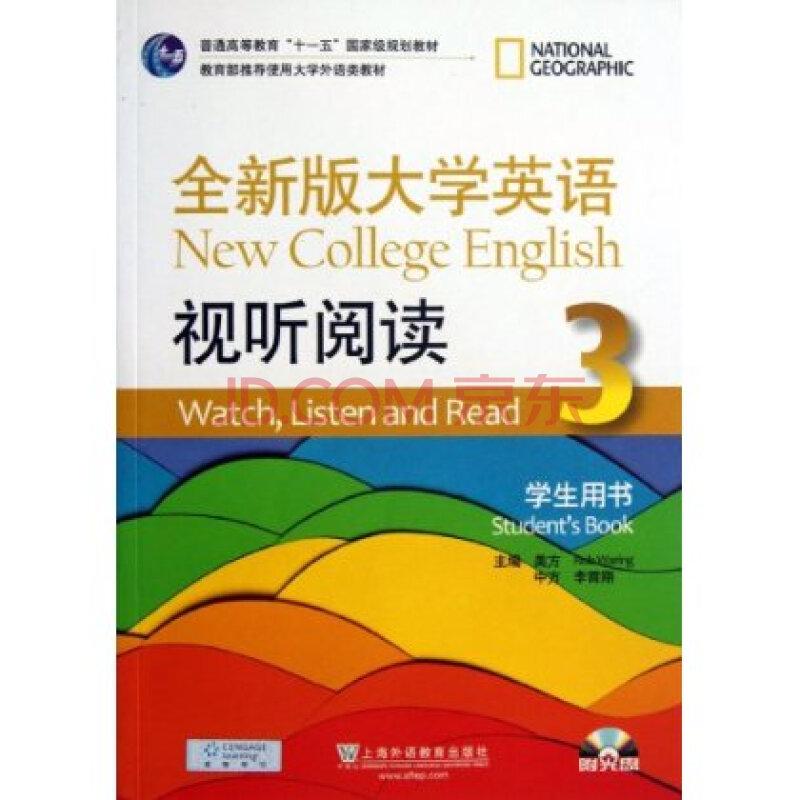 全新版大学英语视听阅读图片