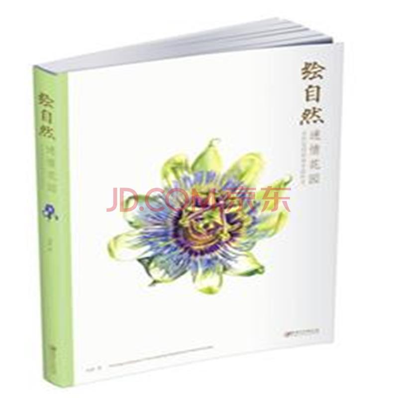 《绘自然-迷情花园-彩铅手绘自然花卉》【摘要