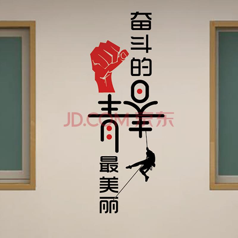 个性励志奋斗的青春最美丽公司企业学校寝室宿舍装饰墙贴纸s48 黑色字