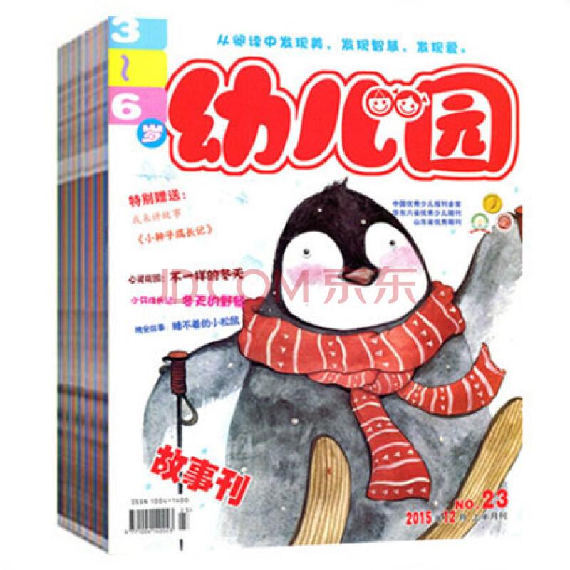 幼儿园杂志2016年2-10/12月【20本打包】故事版智能版幼儿画