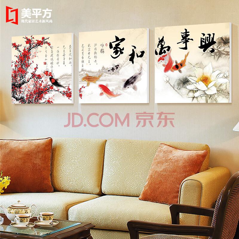 字画 美平方 美平方 现代新中式装饰画客厅牡丹九鱼图壁画简约沙发图片