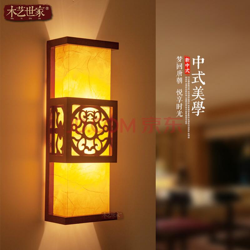 木艺世家 新中式壁灯 简约床头壁灯卧室灯创意过道客厅实木壁灯led墙