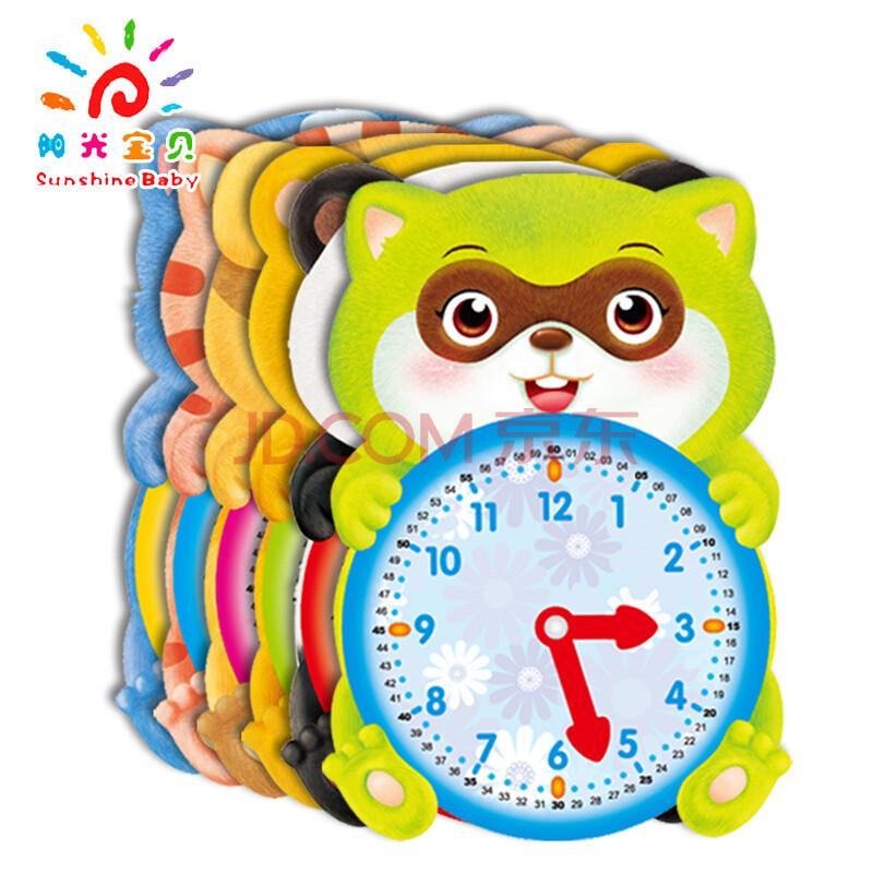 阳光宝贝婴幼儿早教启蒙书籍趣味认知 宝宝时钟挂图数字钟表教具 全套