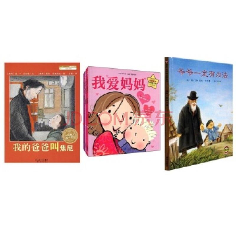 幼儿亲情绘本 共5册 我爱爸爸妈妈+爷爷一定有办法