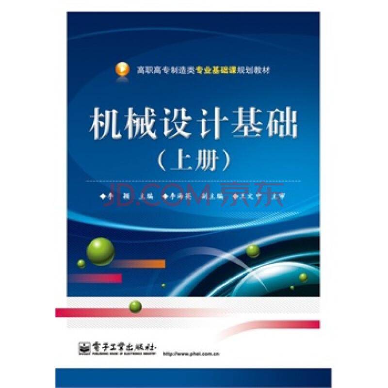机械设计基础(上册)图片
