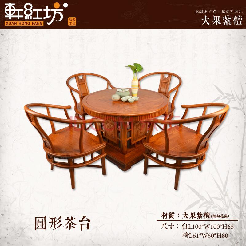轩红坊 新中式家具 红木茶几茶台功夫茶桌实木 花梨木