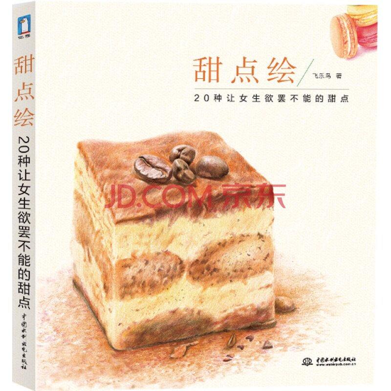 《甜点绘-20种让女生欲罢不能的甜点》彩铅教程新书新手也能画甜点