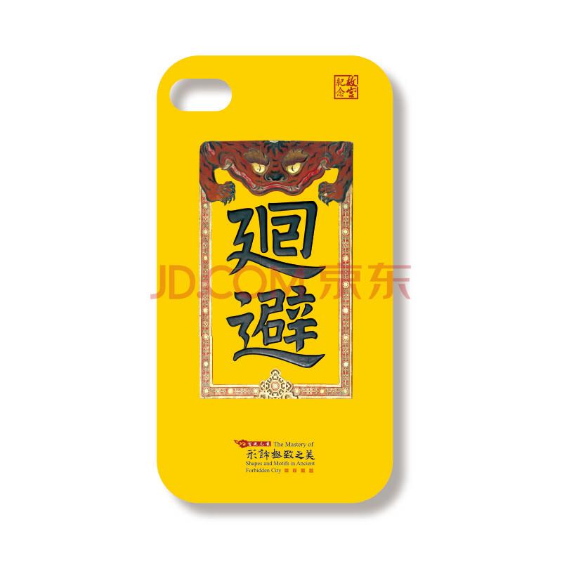 故宫文创皇家元素系列手机壳17iphone6plus