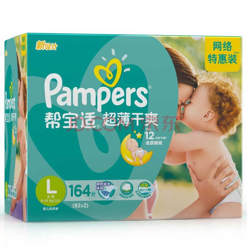 帮宝适 Pampers 超薄干爽 婴儿纸尿裤 大号L164片【9-14kg】)