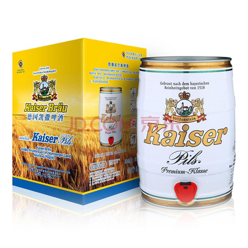 凯撒皮尔森啤酒5l*1桶(礼盒装)