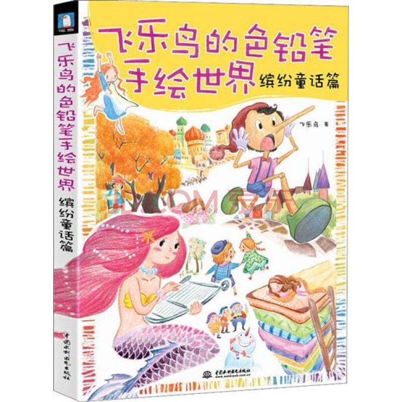 飞乐鸟的色铅笔手绘世界 缤纷童话…|3974093