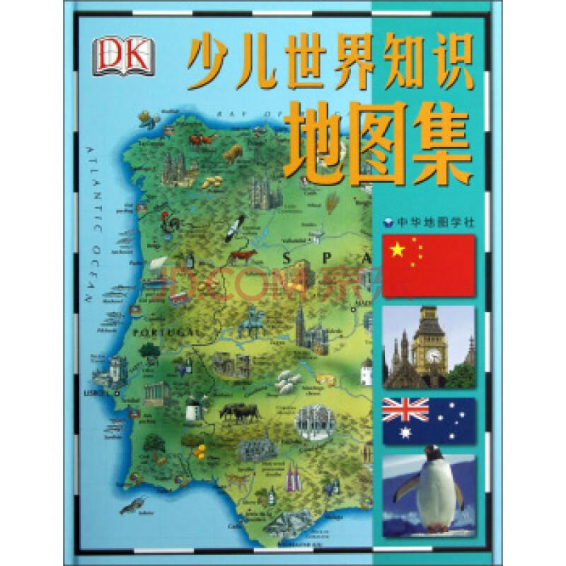 少儿世界知识地图集