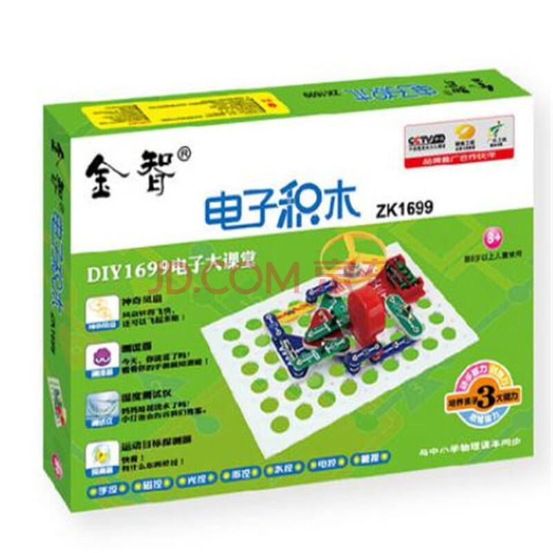 金智zk1699电子积木拼装组合儿童智力玩具学习物理电路正品