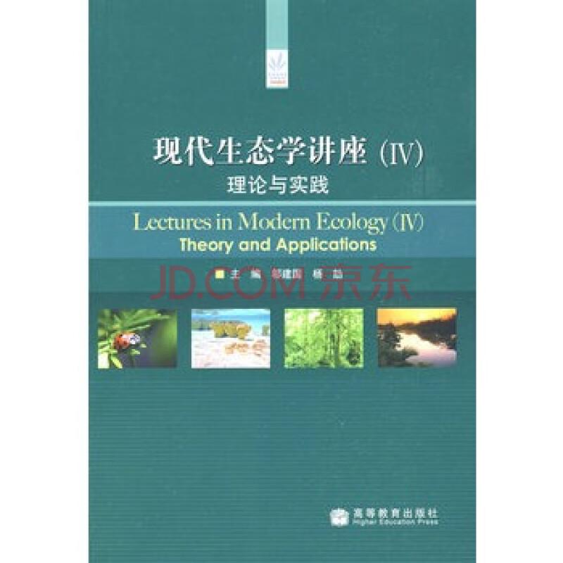 现代生态学讲座(Ⅳ)理论与实践 邬建国,杨劼