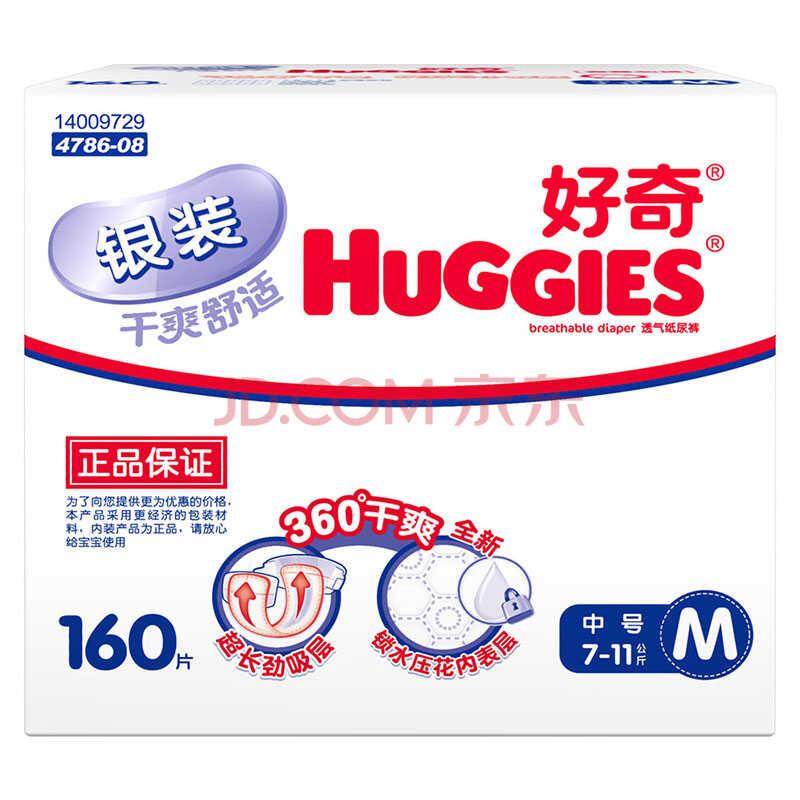 好奇 Huggies 银装 婴儿纸尿裤 中号M160片【7-11kg】)