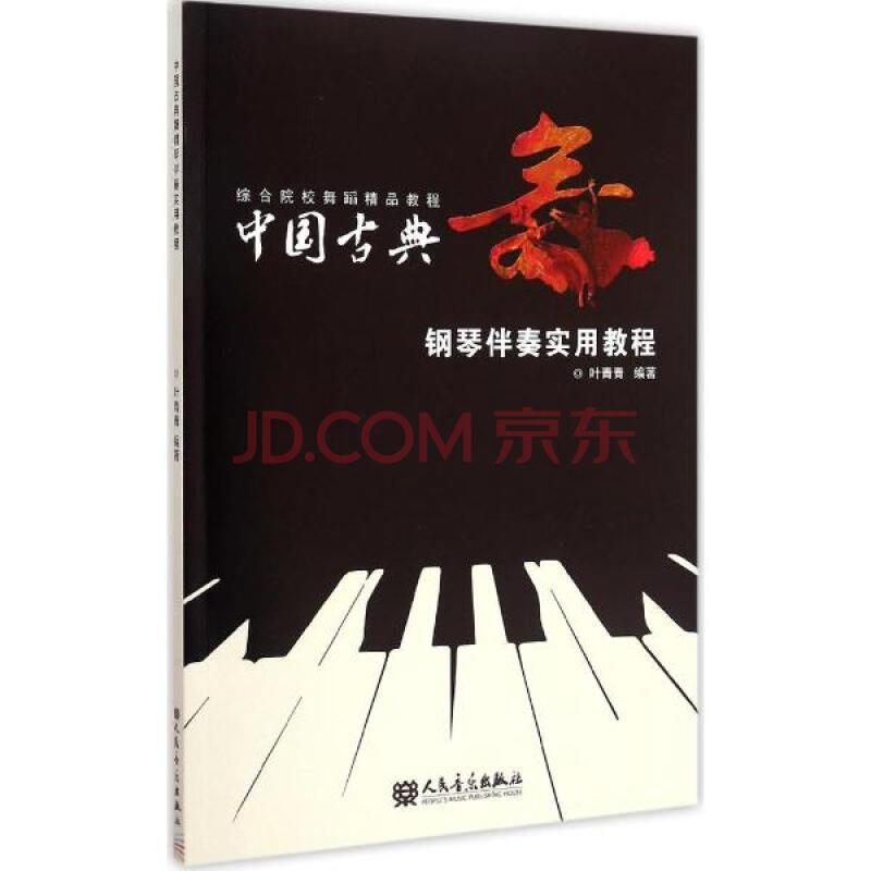 《中国古典舞钢琴伴奏实用教程图片