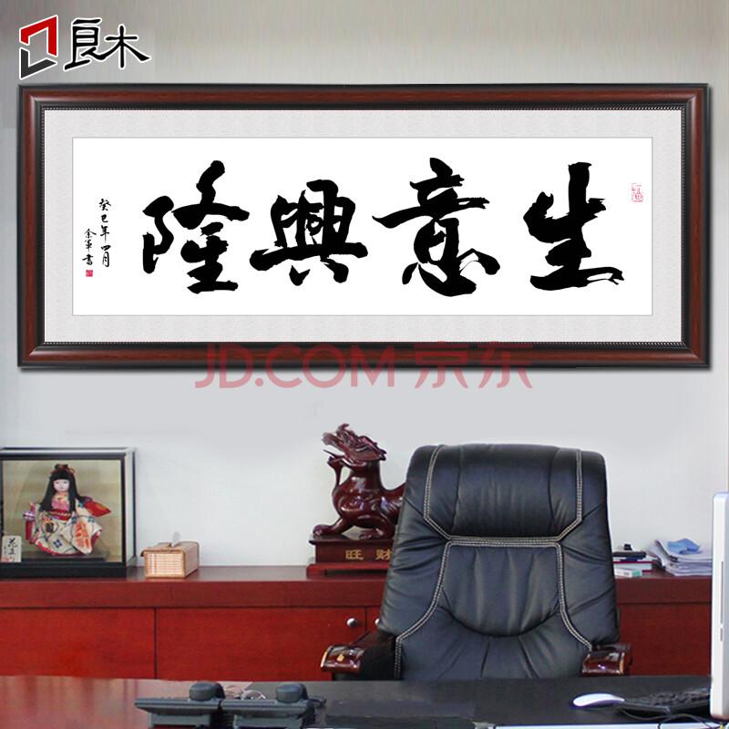 良木天道酬勤字画老板办公室挂画客厅装饰画公司企业文化墙画书房匾 l