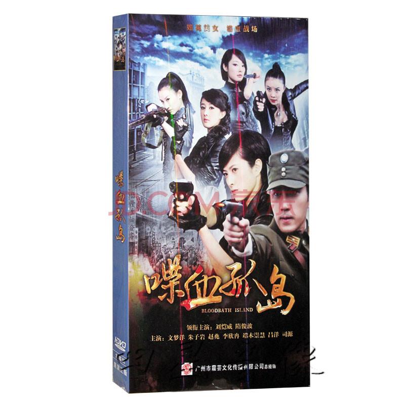 电视剧 喋血孤岛9dvd刘恺威 隋俊波 经济版盒装