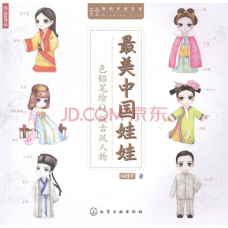 彩铅/铅笔画 色铅笔绘q版古风人物-美中国娃娃