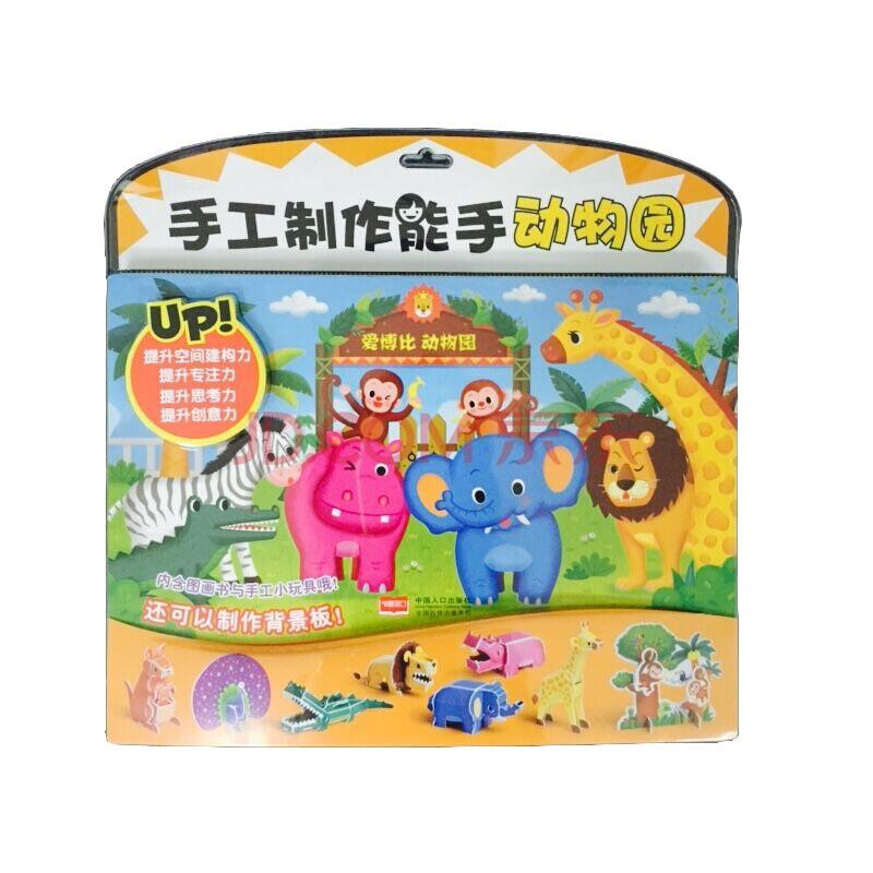 《动物园-手工制作能手-图画书1本+小玩具制作4张