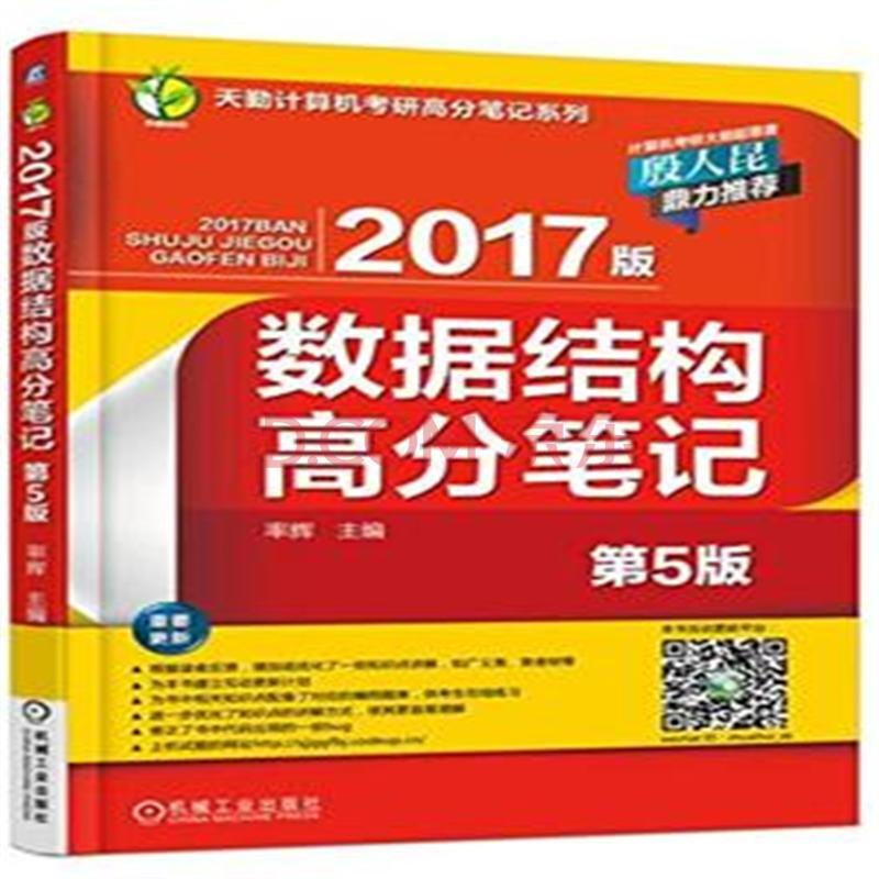 数据结构高分笔记-2017版-第5版-天勤计算机考研