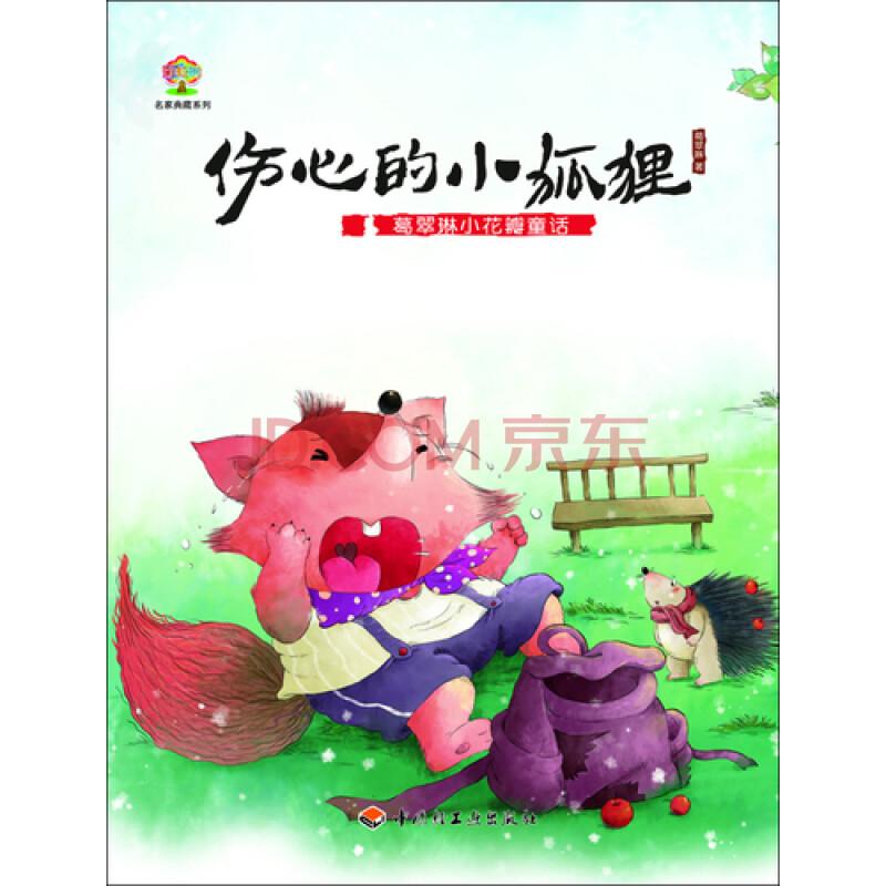 的小狐狸/葛翠琳/中国轻