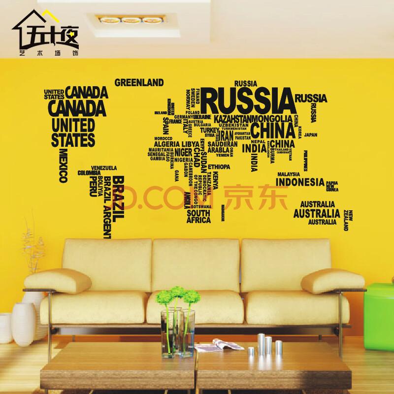 大型英文字母世界地图墙贴客厅沙发背景墙办公室书房