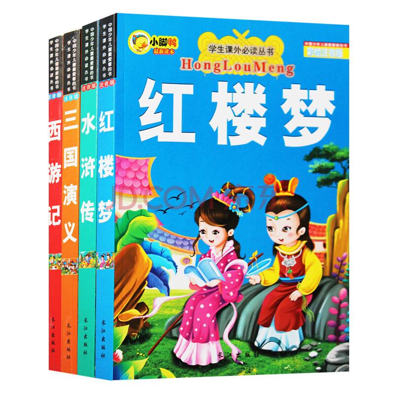 小脚鸭课外必读小学生版四大名著红楼梦水浒的凉凉小学生下载图片